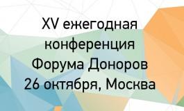 Итоги года в благотворительности подведут на XV Ежегодной конференции Форума Доноров