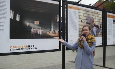 В Москве показали, как выглядит благотворительность