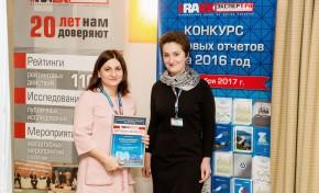 Рейтинговое агентство RAEX наградило победителей конкурса годовых отчетов за 2016 год