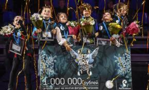Объявлены победители Всероссийского конкурса «Дети на льду. Звёзды»
