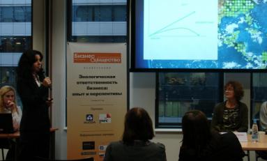 """Конференция """"Экологическая ответственность бизнеса: опыт и перспективы"""