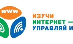 Стартовал VI Всероссийский онлайн-чемпионат «Изучи интернет – управляй им!»
