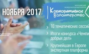 """Международный форум """"Корпоративное волонтерство: бизнес и общество"""" пройдет в шестой раз"""