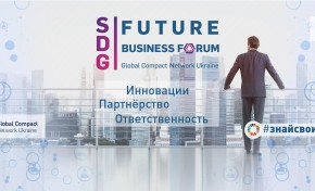 Future Business Forum 2017