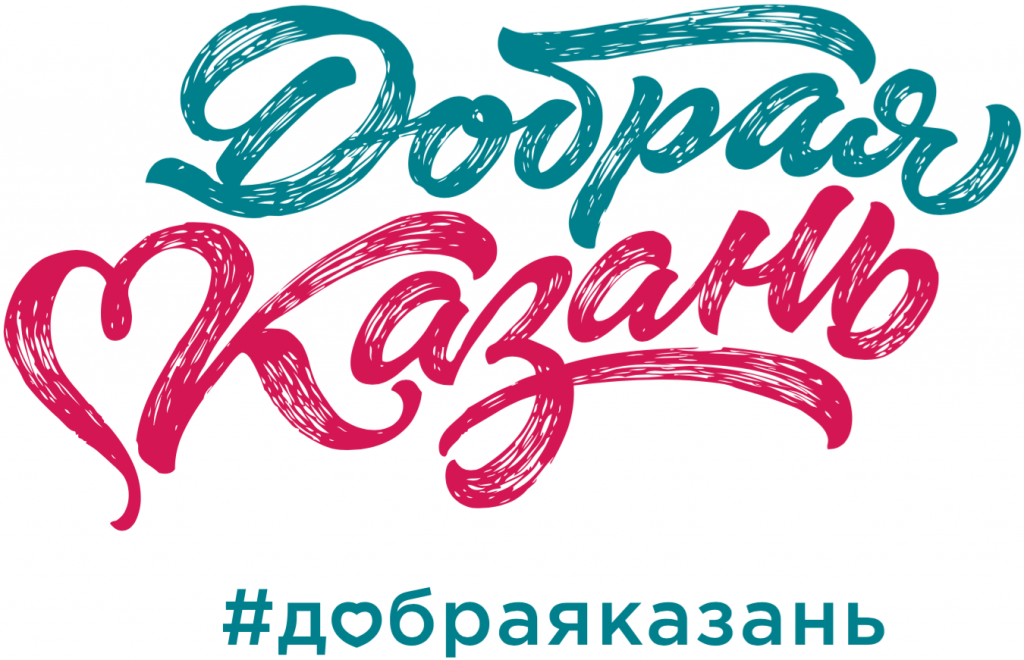 В Казани пройдет II Открытый форум  «Добрая Казань. Благотворительность: опыт регионов»