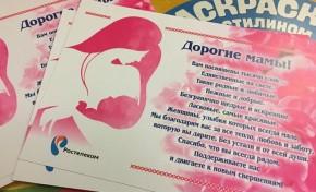 «Ростелеком» поздравил воспитанников детских садов Петрозаводска с Днем матери