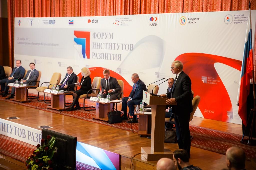 28 ноября 2017 г. в Калуге в здании Администрации Губернатора Калужской области прошел очередной Форум институтов развития.
