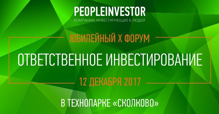 X форум «People Investor 2017»: ответственное инвестирование
