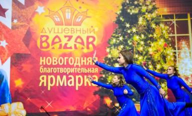 Компания «Ростелеком» приняла участие в самой масштабной в России новогодней благотворительной ярмарке «Душевный Bazar»