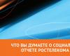 Присоединяйтесь к обсуждению социального отчета Ростелекома за 2016 год