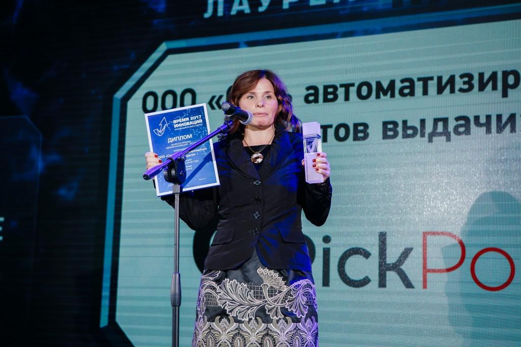 Пришло «Время инноваций» - в Cочи наградили лучшие инновационные кейсы