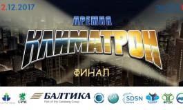 На ЭКОТЕХе пройдет финал конкурса молодежных экостартапов «Климатрон»