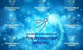 «Ростелеком» подвел итоги работы благотворительного марафона в Новгородской области
