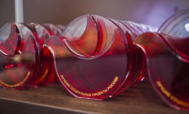 """18 мая состоится Премия и Форум """"Лучшие социальные проекты России - 2018"""""""