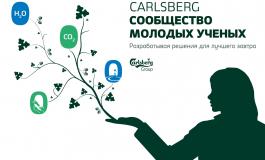 Carlsberg Group в Давосе объявила о создании Сообщества молодых ученых