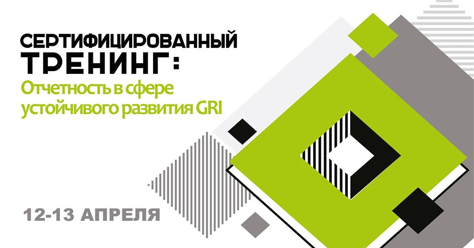"""12-13 апреля состоится третий сертифицированный тренинг """"Отчетность в области устойчивого развития GRI"""""""