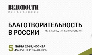 5 марта 2018 года состоится XIV ежегодная конференция «Благотворительность в России»