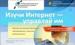 «Ростелеком» и Координационный центр доменов .RU\.РФ запустили новый игровой модуль в образовательном проекте «Изучи интернет – управляй им», посвященный теме фишинга