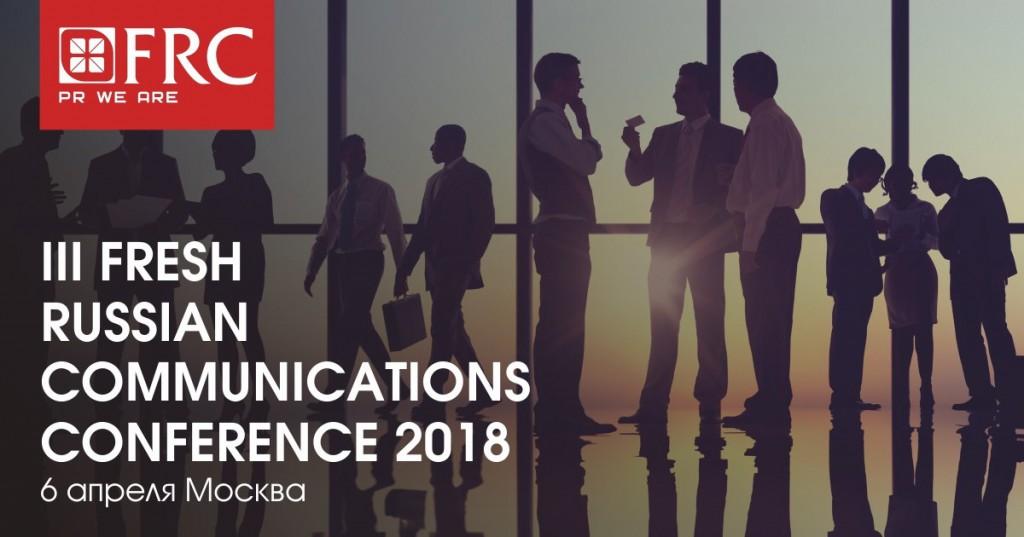 Fresh Russian Communications Conference 2018  в третий раз пройдет в Москве 6 апреля