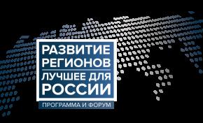 20 апреля 2018 года состоится форум «Развитие регионов. Лучшее для России»