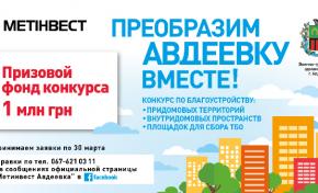 Группа Метинвест проводит грантовый конкурс по благоустройству Авдеевки