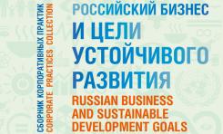 Опубликован Сборник корпоративных практик «Российский бизнес и цели устойчивого развития»