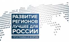 Развитие регионов – приоритет в государственной политике