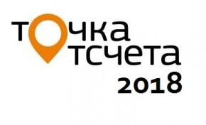 «Для тех, кому нечего скрывать и есть чем гордиться» - в Москве пройдет презентация конкурса «Точка отсчета»