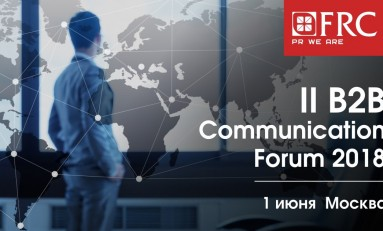 II B2B Communication Forum 2018 пройдет 1 июня в Москве