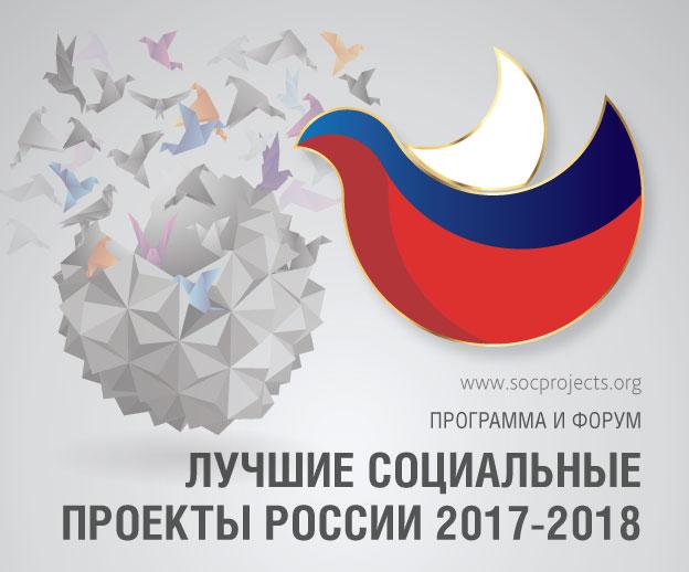 Программа и Форум «Лучшие социальные проекты России» ждет своих героев