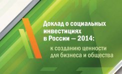 Ассоциация Менеджеров начала работу над «Докладом о социальных инвестициях в России – 2018»