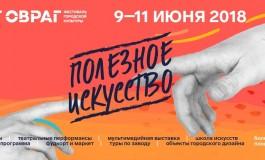 8-й фестиваль городской культуры «Арт-Овраг» пройдет в городе Выксе с 9 по 11 июня