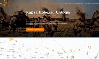 «Ростелеком» в Сибири разработал интерактивный проект о героях Великой Отечественной войны