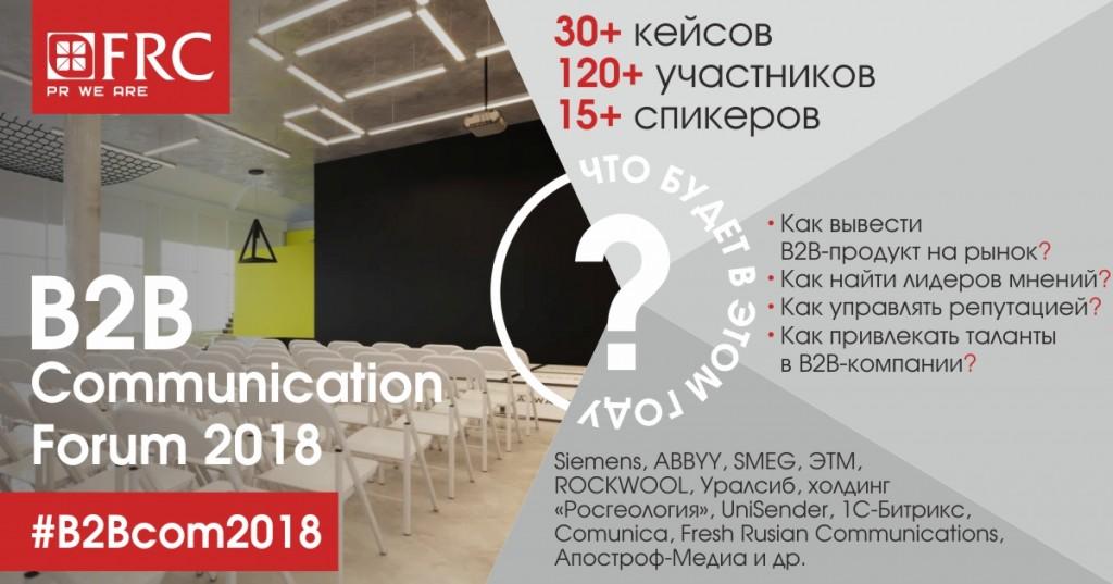 Объявлена программа B2B Communication Forum 2018