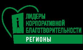 Продлен прием заявок на конкурс «Лидеры корпоративной благотворительности» в Сибири, Северо-Западе и на Урале