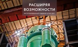 Атомэнергомаш опубликовал итоговый отчет за 2017 г.