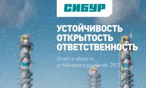 «СИБУР» опубликовал отчет об устойчивом развитии за 2017 год