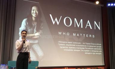Всероссийская Премия и Форум «Woman Who Matters» пройдет во второй раз!