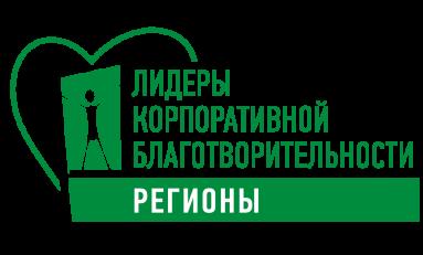 Прием заявок на конкурсы Лидеры корпоративной благотворительности продлен до 24 августа