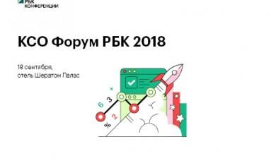 V Ежегодный КСО Форум РБК 2018