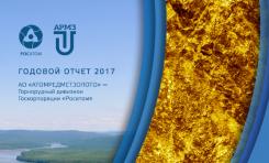 АРМЗ  опубликовало интегрированный отчет за 2017 год