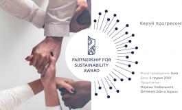 Подача заявок на Partnership for Sustainability Award 2018