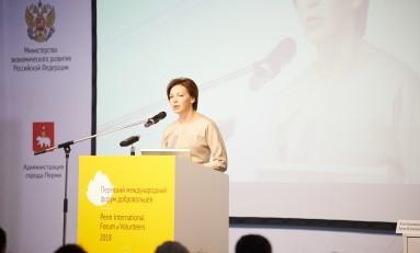 В столице Прикамья начал работу Пермский Международный форум добровольцев