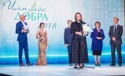 4 октября состоялось торжественное вручение VII  ежегодной премии «Импульс добра».