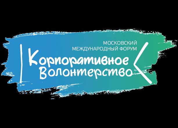 """Седьмой московский международный форум """"Корпоративное волонтерство: бизнес и общество"""""""