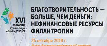 XVI Ежегодная Конференция Форума Доноров «Благотворительность - больше, чем деньги: нефинансовые ресурсы филантропии»