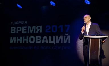 Оргкомитет Премии «Время инноваций – 2018» продолжает принимать заявки.