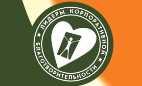 Стали известны победители конкурса корпоративной благотворительности в Сибири