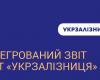 Укрзализныця выпускает первый публичный Интегрированный отчет