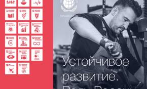 Сборная российского бизнеса по ЦУР